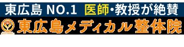 「東広島メディカル整体院」エリアの口コミ評価No.1 ロゴ